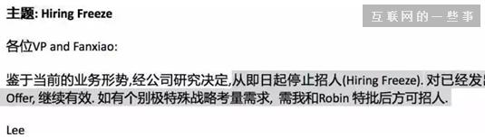 本钱隆冬将至?baidu暂停大规模社会招聘,互联网的一些事