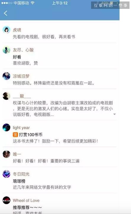 腾讯内部推广人员亲述:QQ阅读4.6亿用户的产品推广思路,互联网的一些事