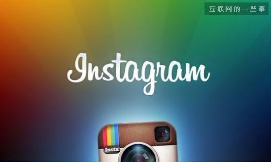 为什么Instagram是最好的社交模式,互联网的一些事