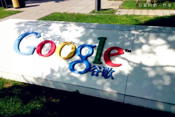 谷歌正积极准备,但有那么容易重返中国大陆么?,互联网的一些事