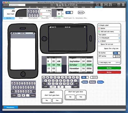更快,更爽的制作原型-Axure RP 8.0beta初体验,互联网的一些事