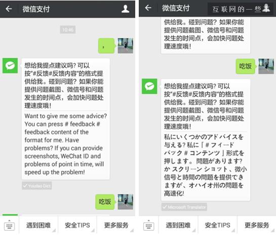 聊一聊微信的用户体验与设计——霸王条款与暖心细节,互联网的一些事