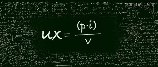 用户体验太抽象?一个神奇的公式帮你轻松搞定!,互联网的一些事