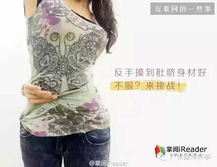 #反手摸到肚脐身材好#借势营销案例盘点,互联网的一些事