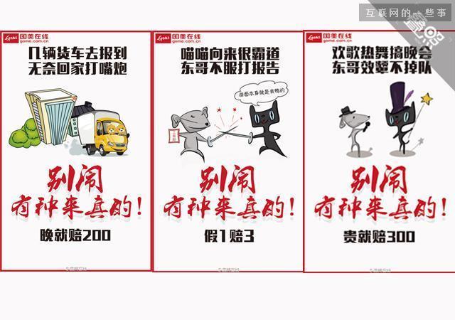 """奇葩的双十一电商口号:苏宁盯上京东""""老板娘"""",互联网的一些事"""