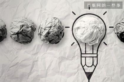 产品设计怎么做头脑风暴?,互联网的一些事