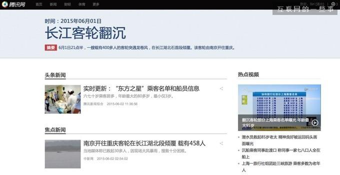 从长江翻船事故看产品的事件运营,互联网的一些事