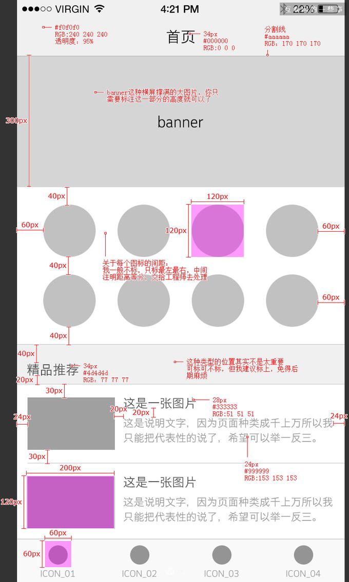 一款APP,从设计稿到切图,互联网的一些事