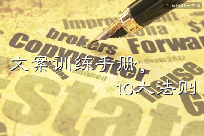 文案训练手册,教你写出神文案的10大法则,互联网的一些事