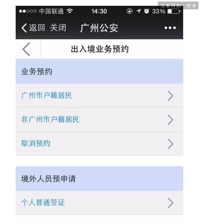 技能帖:微信办护照完全秘笈在这里,互联网的一些事