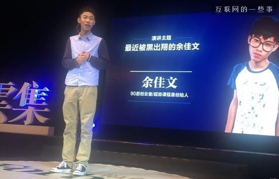 俞敏洪:当时因余佳文的一句话让我放弃了投资他(全文),互联网的一些事