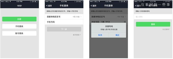 如何高效输出移动app产品原型?,互联网的一些事