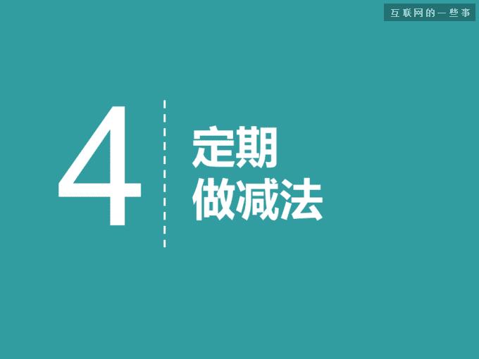 【广州产品经理大会实录】如何做好一款大众化产品,互联网的一些事