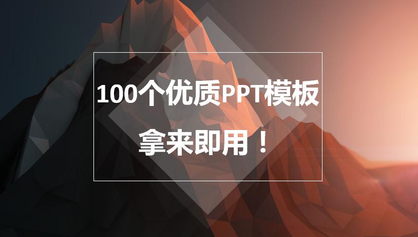 100个精选优质PPT模板,拿来即用! 第1张