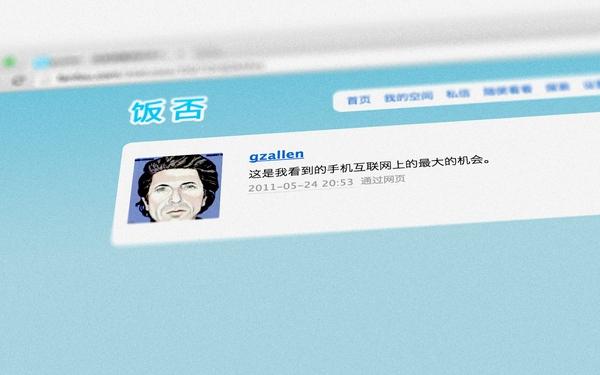 微信之父张小龙的2359篇饭否日记
