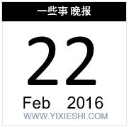"""【一些事晚报】2016看手机行业的""""炒现饭""""式创新"""