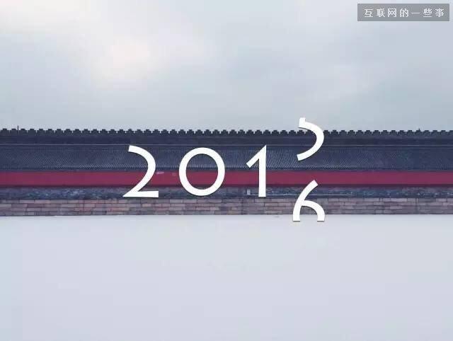 2016,你的产品路,该怎么走?