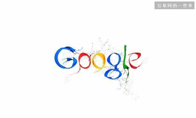 一个设计师眼中的Google: 宇宙里最值钱的一个偶然,互联网的一些事