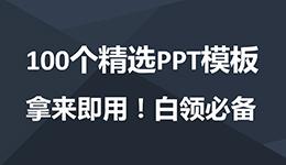 100个精选优质PPT模板