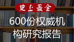 对600份权威机构研究报告