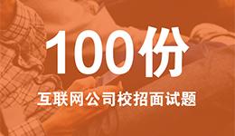 100份腾讯、百度、阿里、360等亚洲城ca88公司校招笔试面试题