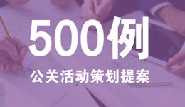 500例公关活动策划提案,免费打包下载