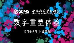 GDMS 全球数字营销峰会