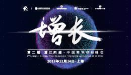浦江问道·中国营销领袖峰会
