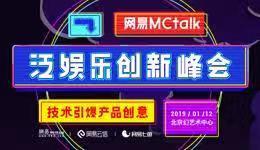 网易 MCtalk 泛娱乐创新峰会