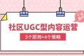 【技巧】社区话题UGC运营的3个原则、4个策略