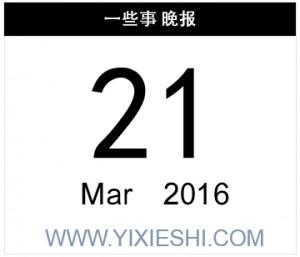 【一些事晚报】苹果为什么在3月发布iPhone SE
