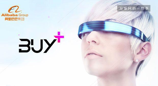 """又一巨头入局 VR:阿里启动 """"Buy+"""" 计划"""