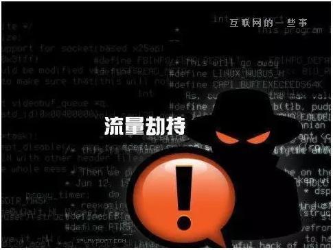 互联网流量劫持的背后:黑客月入至少三万