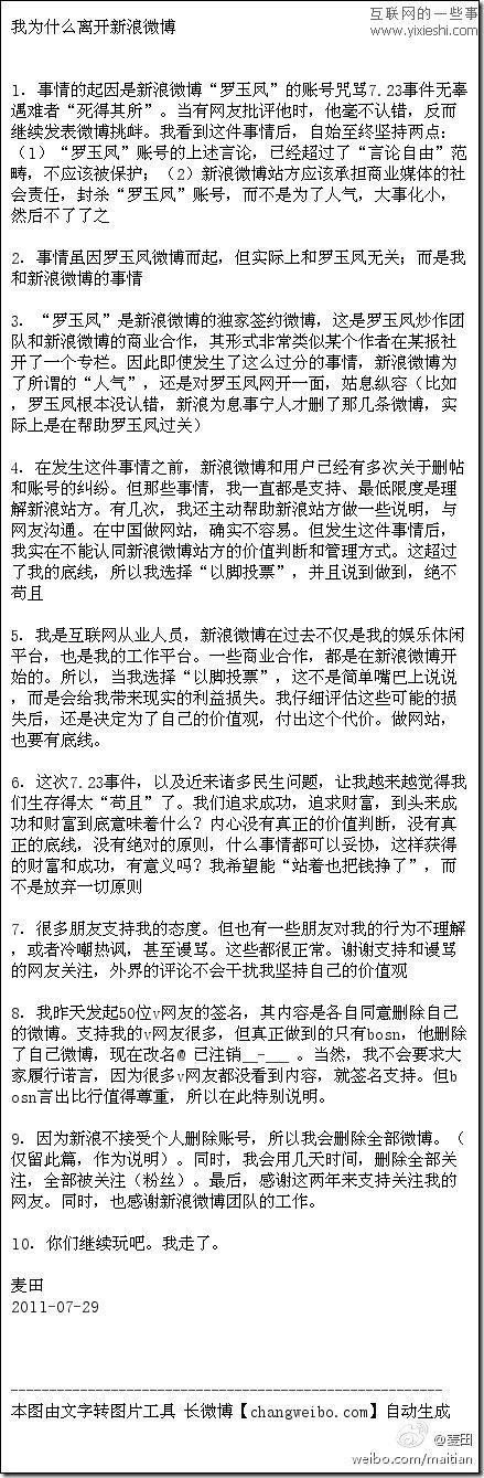 罗玉凤新浪微博评测