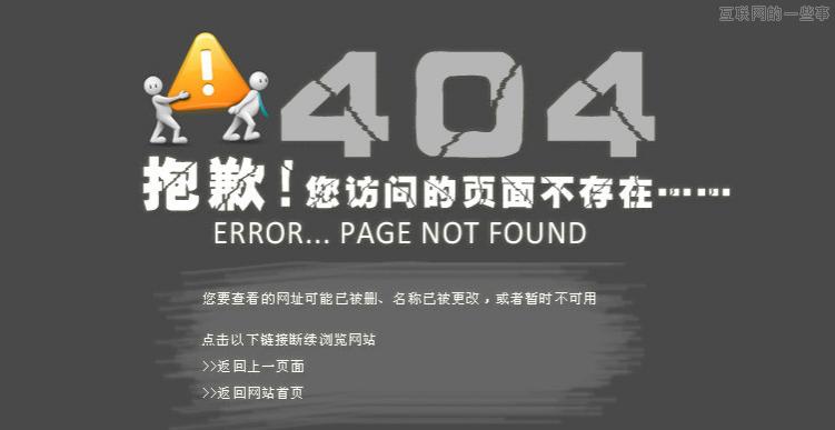 告诉用户接下来可以怎么做的404页面