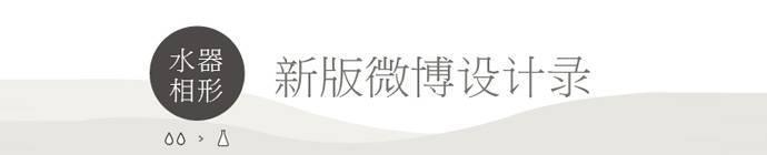 sina-weibo-design-record-1