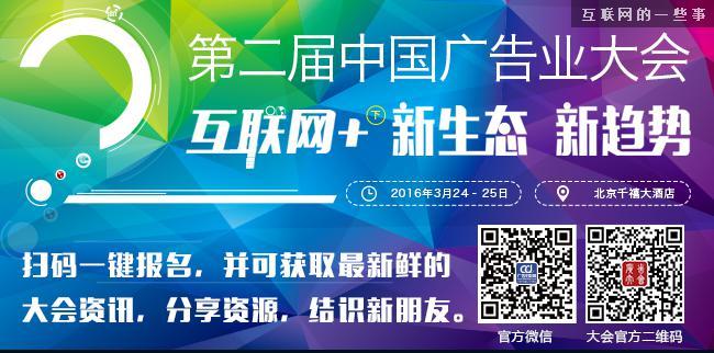 第二届中国广告业大会即将在京召开,互联网的一些事