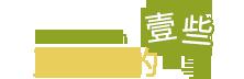 天猫京东网店店主被要求自查三年补税-互联网的一些事