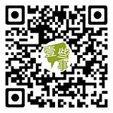 微信二维码-互联网的一些事