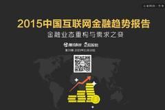 2015中国互联网金融趋势报告,80页完整版!(附全文下载)