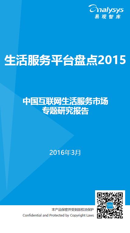 易观智库:中国互联网生活服务市场专题研究报告 (附完整报告下载)