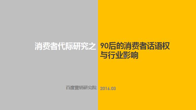 百度营销研究院:90后的消费者话语权与行业影响 (附完整报告下载)