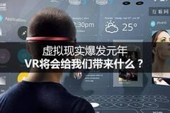 虚拟现实爆发元年,VR将会给我们带来什么?