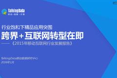 TalkingData:2015年移动互联网行业报告(附完整版PPT下载)