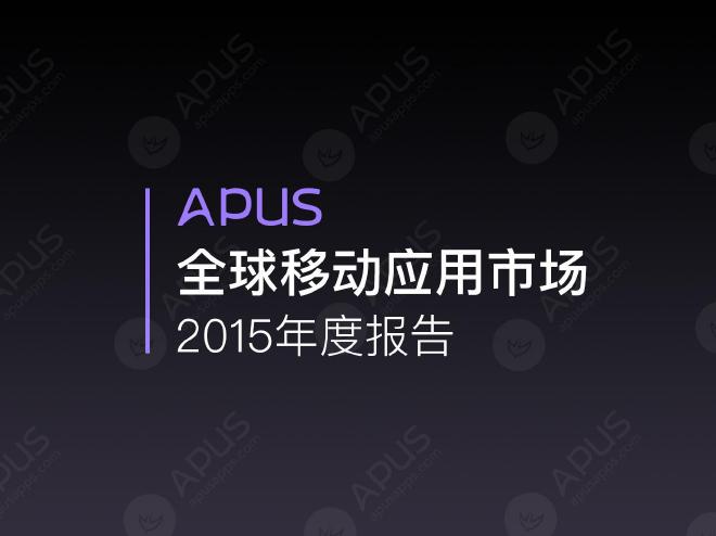 APUS:全球移动应用市场2015年度报告-今日报告