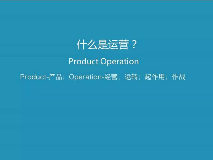 【干货】腾讯内部兵法:做产品和运营必须深参这5大人性弱点