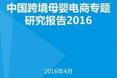 易观国际:2016年中国跨境母婴电商专题研究报告(附下载)