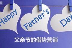 """4招让父亲节的借势营销""""爸气十足""""!"""