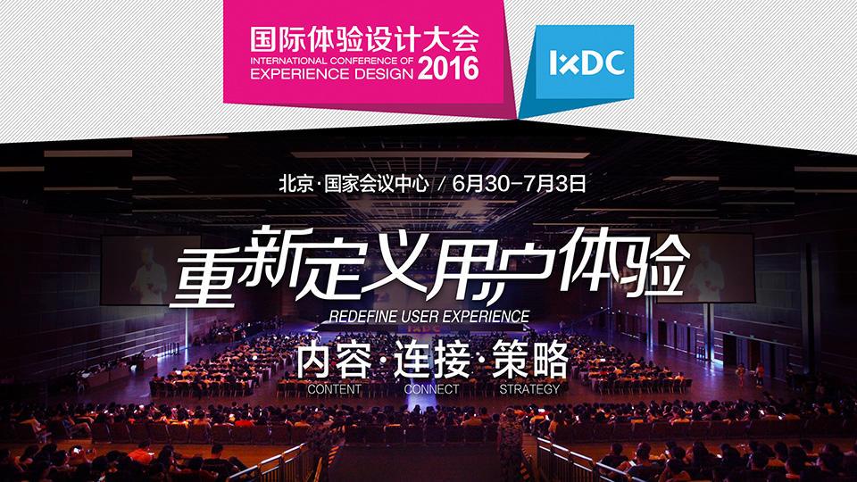 2016国际体验设计大会,重新定义用户体验