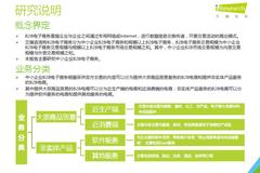 艾瑞咨询:2016年中国B2B电子商务行业研究报告